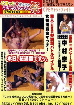 どきッ!!女だらけのキャットファイト祭2002 2日目