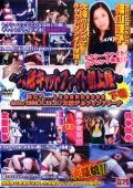 大阪キャットファイト初上陸 NCP LEGEND2006 下巻