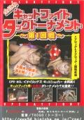 全日本キャットファイトタッグトーナメント~第1回戦~