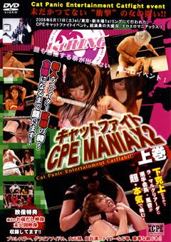 キャットファイト CPE MANIAX2 上巻