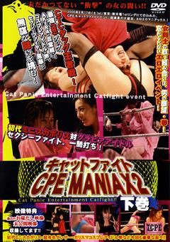 キャットファイト CPE MANIAX2 下巻