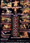 歌舞伎町の夜2 ~禁断の未公開映像~