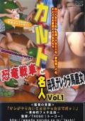 カルト名人 Vol.1 恐竜戦車と母乳テレクラ馬鹿女