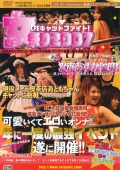 CPEキャットファイト! 女祭り2007 上巻