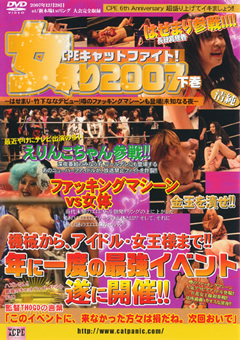 CPEキャットファイト! 女祭り2007 下巻
