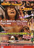 キャット番狂わせッ!ぴんくらばぁFIGHT2008