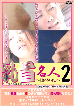乳首名人2