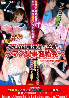 NCP LEGEND2004 上巻 マン臭事変勃発