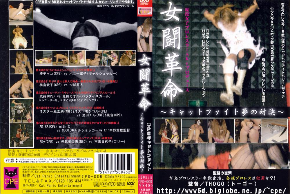 女闘革命〜キャットファイト夢の対決〜