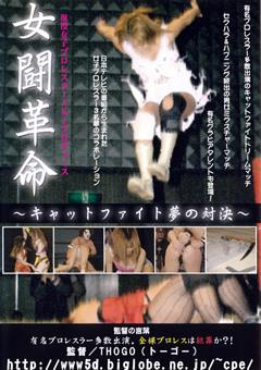 女闘革命~キャットファイト夢の対決~