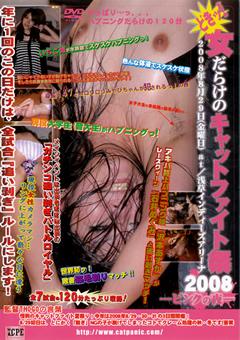 どきッ!女だらけのキャットファイト祭2008-ピンクの夜-