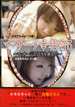 【かなで動画】エロマッサージ幸福論5-フェチ