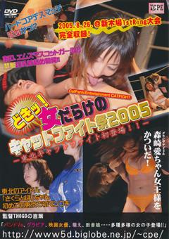どきッ!女だらけのキャットファイト祭2005