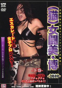 CPEキャットファイト!(猫)女闘美・博 -2010- 下巻