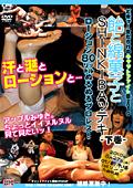 どきッ!女だらけのキャットファイト祭2010 下巻