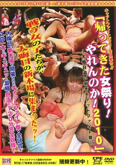 キャットファイトだよ!全員集合!!「帰ってきた女祭り!やれんのか!2010」~大晦日追い剥ぎキャットファイト祭~