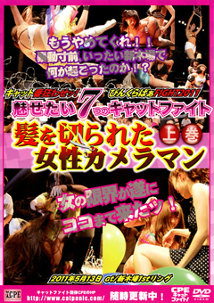 キャット番狂わせッ!ぴんくらばぁFIGHT2011魅せたい7つのキャットファイト 上巻 髪を切られた女性カメラマン