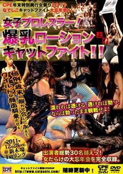 女子プロレスラー!爆乳ローションキャットファイト!!【上巻】