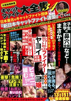 お宝秘蔵映像 キャットファイト大全集34 『新日本キャットファイト連盟』特集 その2
