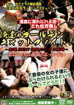 俺達のゴールデンキャットファイト!【下巻】-金曜SEXY格闘エンタメ劇場- おにゃのこの顔面にぶっかけろ