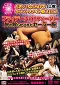 どきッ!女だらけのキャットファイト祭2012 上巻