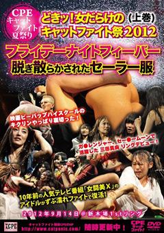 どきッ!女だらけのキャットファイト祭2012(上巻) フライデーナイトフィーバー脱ぎ散らかされたセーラー服