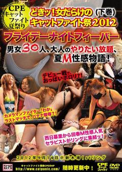 どきッ!女だらけのキャットファイト祭2012 フライデーナイトフィーバー(下巻) 男女30人、大人のやりたい放題、夏M性感物語!