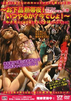 「どきッ!女だらけのキャットファイト祭2013 お下品熱帯夜!いつやるか?今でしょ!(上巻)」のパッケージ画像