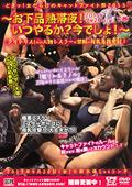 どきッ!女だらけのキャットファイト祭2013 下巻