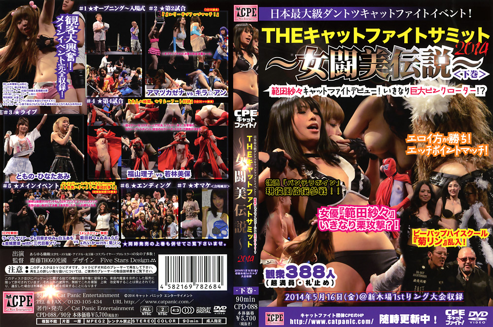 THE キャットファイトサミット2014 ~女闘美伝説~ 下巻