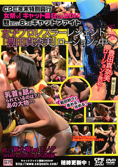 「女祭り!キャット番狂わせ2014 魅せたい6つのキャットファイト 下巻 女子プロレスラーレジェンド「豊田真奈美」ローションの中へ…」のパッケージ画像