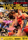 どきどきキャットファイト水着ぶっかけ祭り2015(下巻)