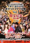 どきッ!女だらけのキャットファイト祭 Vol.3 (上巻)