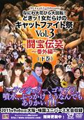 どきッ!女だらけのキャットファイト祭 Vol.3 (下巻)