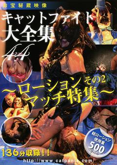 お宝秘蔵映像 キャットファイト大全集44 ~ローションマッチ特集~ その2
