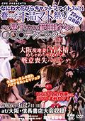 なにわ大花びらキャットファイト祭 Vol.4 (2日目)
