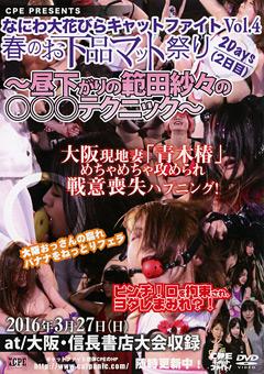 【佐野直動画】なにわ大花びらキャットファイト祭-Vol.4-(2日目)-マニアック