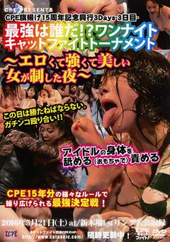 【ラ・マルクリアーダ動画】CPE旗揚げ15周年記念興行3Days-3日目–マニアック