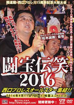 【ステテコ隊動画】西口プロレス15周年記念大阪大会闘宝伝笑2016-マニアック