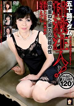 【坂本はるみ 動画】五十路熟女-精子注入!-熟女