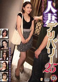 【小池絵美子動画】人妻デリバリー25-熟女