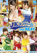 JKチアガール THE BEST