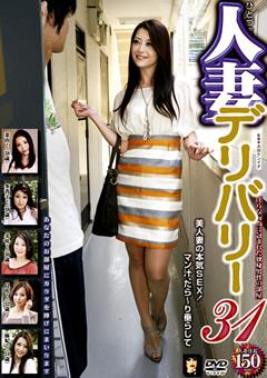【北条麻妃動画】人妻デリバリー31-熟女