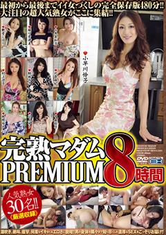 【小早川怜子動画】完熟熟女PREMIUM-8時間-熟女