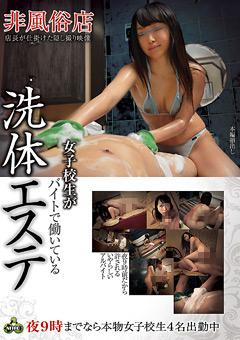 【初美沙希動画】JKがバイトで働いている洗身体エステ-女子校生