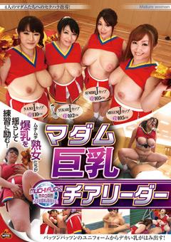 【チアリーダー 熟女 動画】熟女巨乳おっぱいチアリーダー-熟女