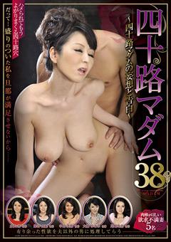 【大橋ひとみ動画】四十路熟女38-熟女
