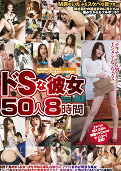 【星野あかり動画】ドSな彼女50人8時間-痴女