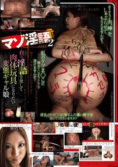 「マゾ淫語 2 自ら淫語を発して肉体玩具になりたい変態ギャル娘 武井麻希」のパッケージ画像