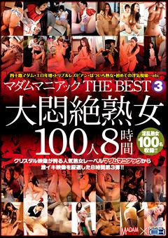 マダムマニアック THE BEST3 大悶絶熟女100人8時間